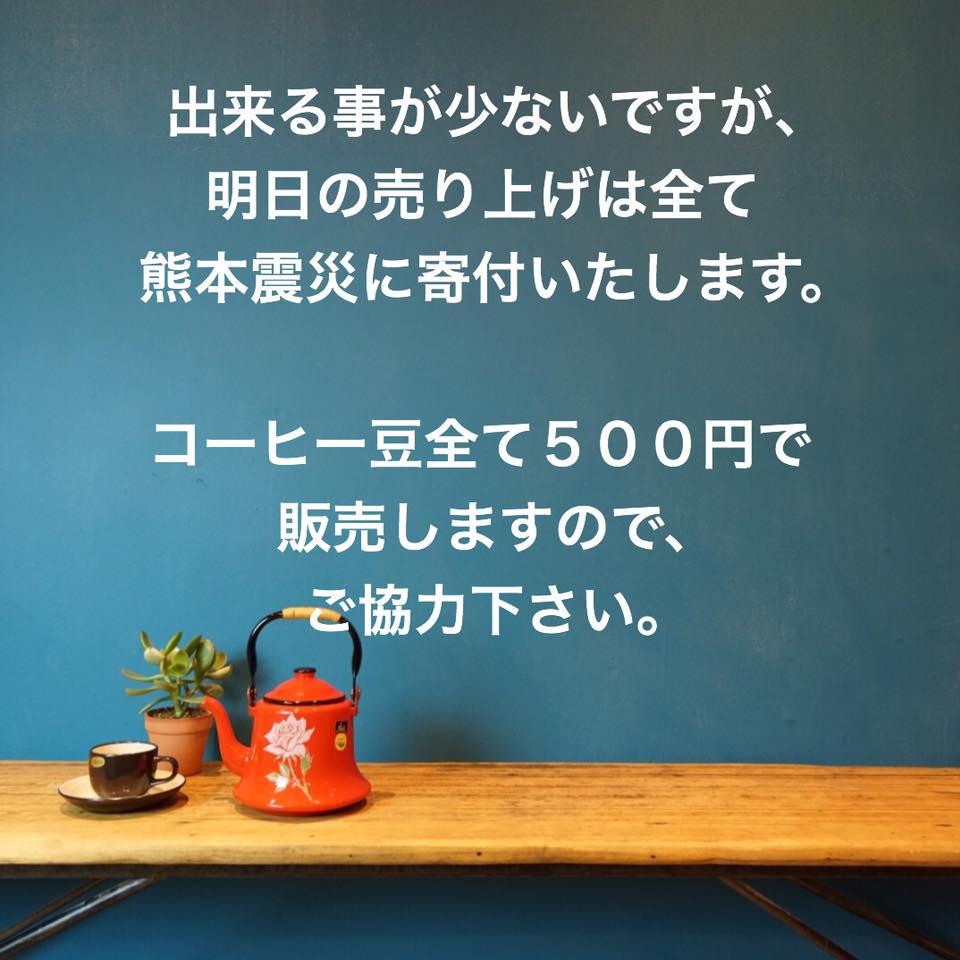 熊本震災チャリティセールについて