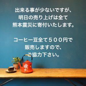 【ご報告】熊本震災チャリティーセールの結果について