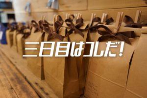 1周年記念セール2日目はトップ・オブ・スペシャリティだ!