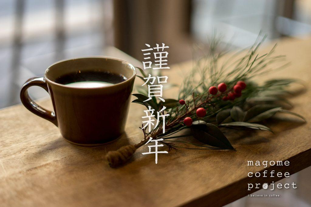 マゴメコーヒー
